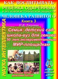 Электронная книга: Каждая семья - это детский сад и школа для будущих талантов и гениев. Авт.: П.В, Тюленев