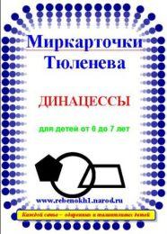Черно-белые миркарточки для младенцев П.В.Тюленева. Динацессы-1. Геометрические фигуры. Для детей от 0 до 7 лет.
