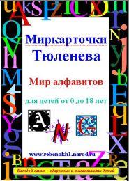 Миркарточки П.В.Тюленева. МИР алфавитов. Для детей от 0 до 8 лет.