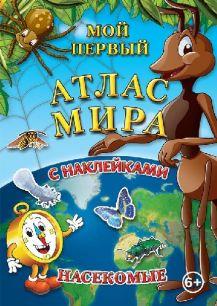 """Атлас мира для детей с наклейками """"Насекомые"""""""