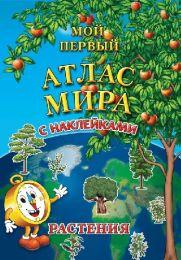 """Атлас мира для детей с наклейками """"Растения"""""""