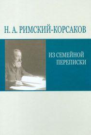 Н.А.Римский-Корсаков. Из Семейной переписки.